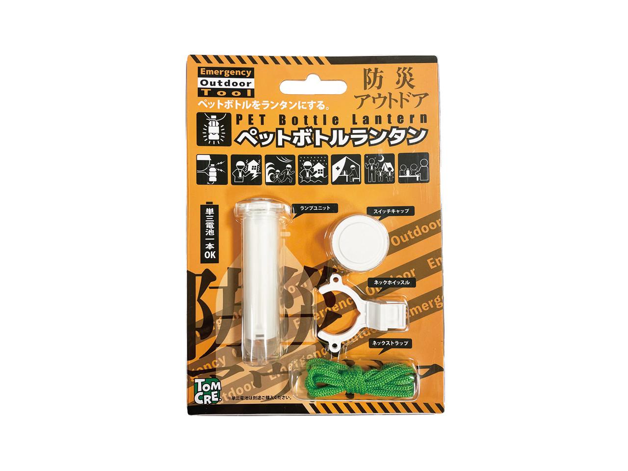 使用済みペットボトルと単三電池で簡単にランタンをつくれるエコな商品です!
