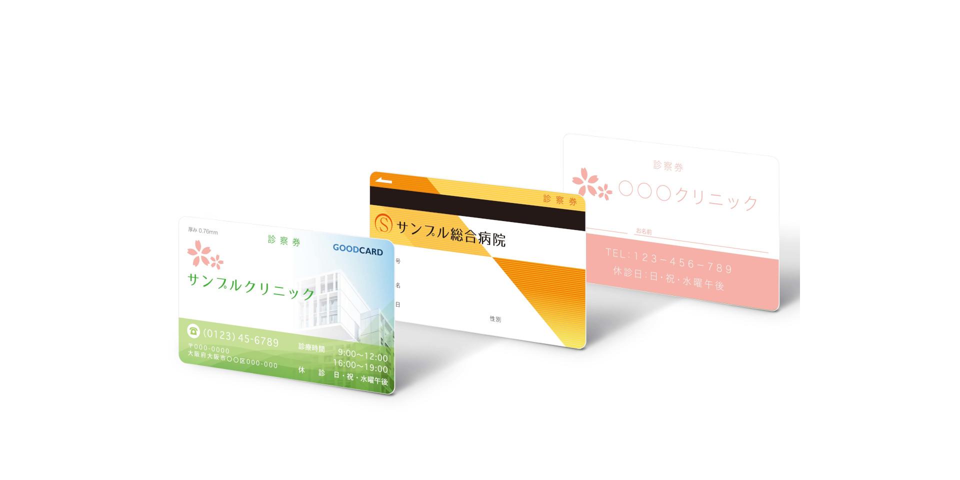 一般プラスチックカード診察券