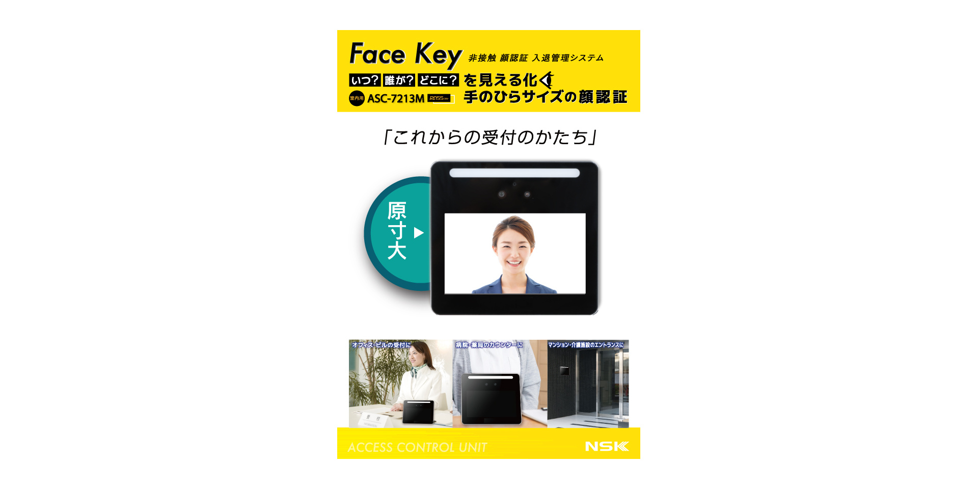 非接触顔認証入退室管理システム