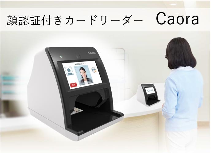 複数の患者受付に対応可能!<br />省スペースでコンパクトなオンライン資格確認用顔認証付きカードリーダー Caora
