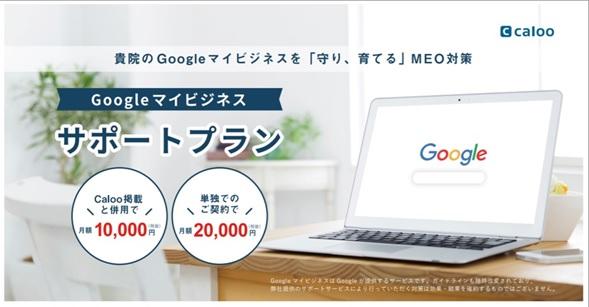 Googleマイビジネスサポート