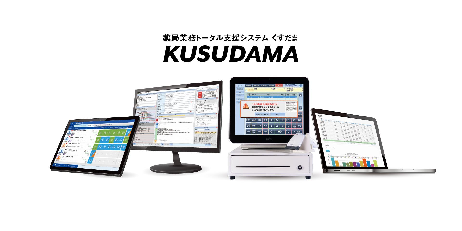 薬局業務トータル支援システム<br />「KUSUDAMA」